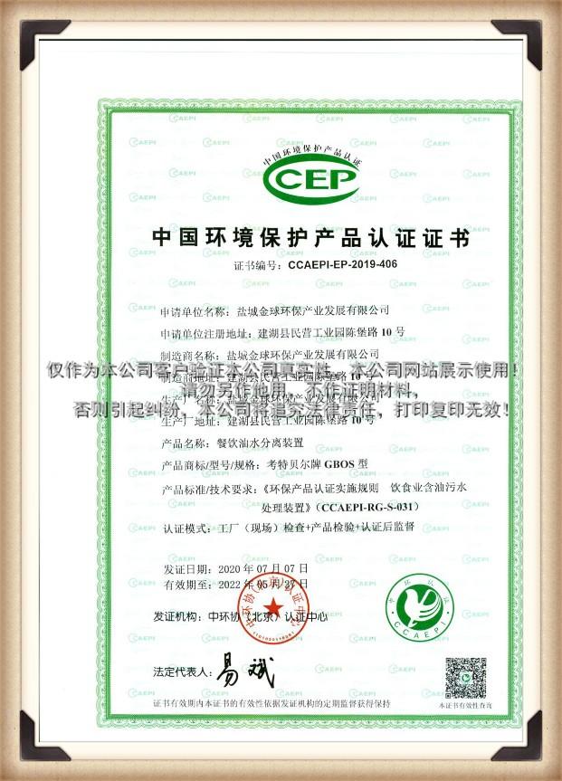 餐飲油水分離裝置環境保護CEP證書