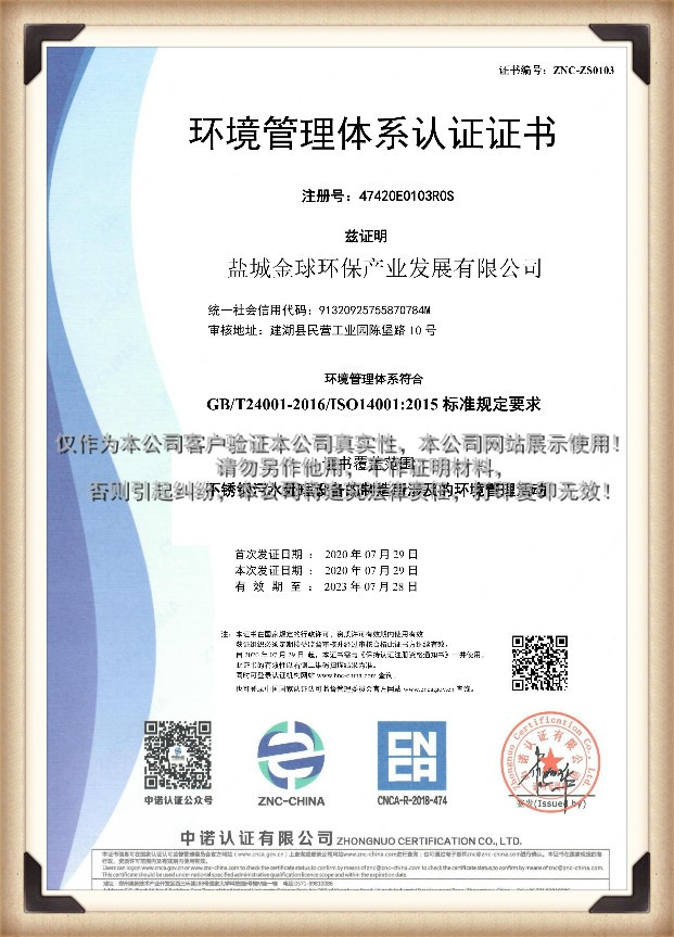 環境管理體系4001認證證書
