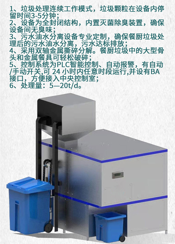 微型环保餐饮垃圾处理器生产商电话