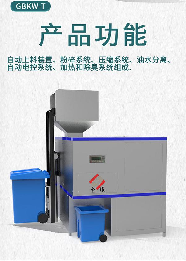 日处理5吨自动上料餐厨垃圾烘干粉碎设备定制