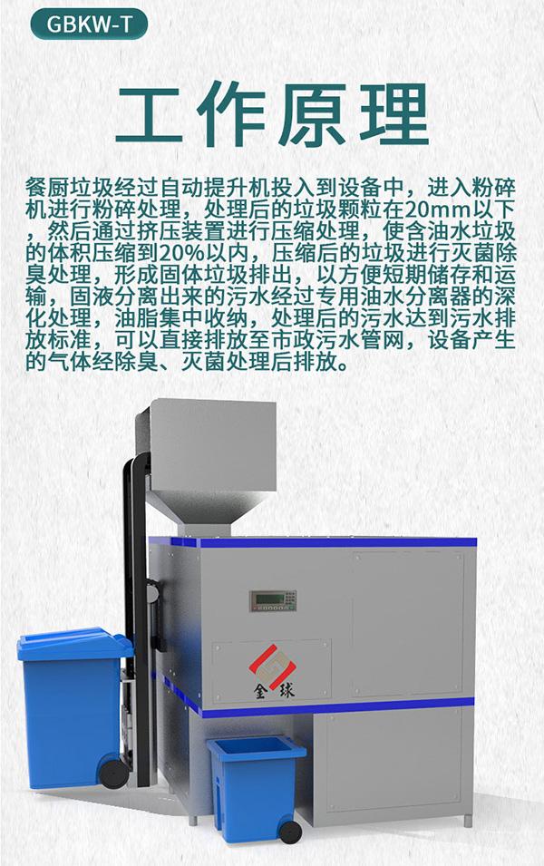 微型餐饮垃圾粉碎机处理技术与流程