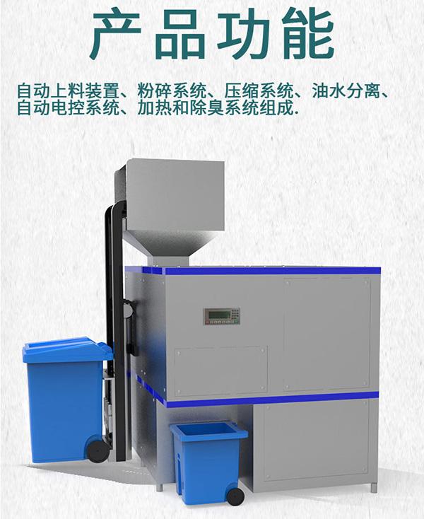 日处理10吨自动上料餐饮垃圾处理一体机方法