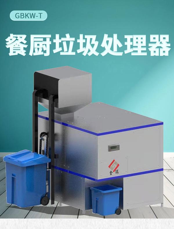 日处理10吨智能餐厨垃圾设备工艺说明