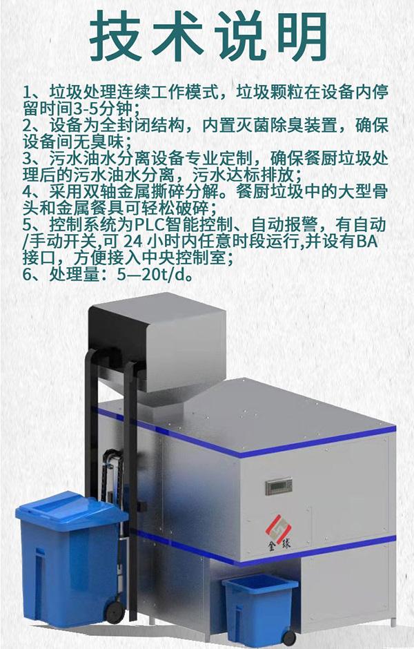 大中型机械式餐厨垃圾破粹设备技术原理