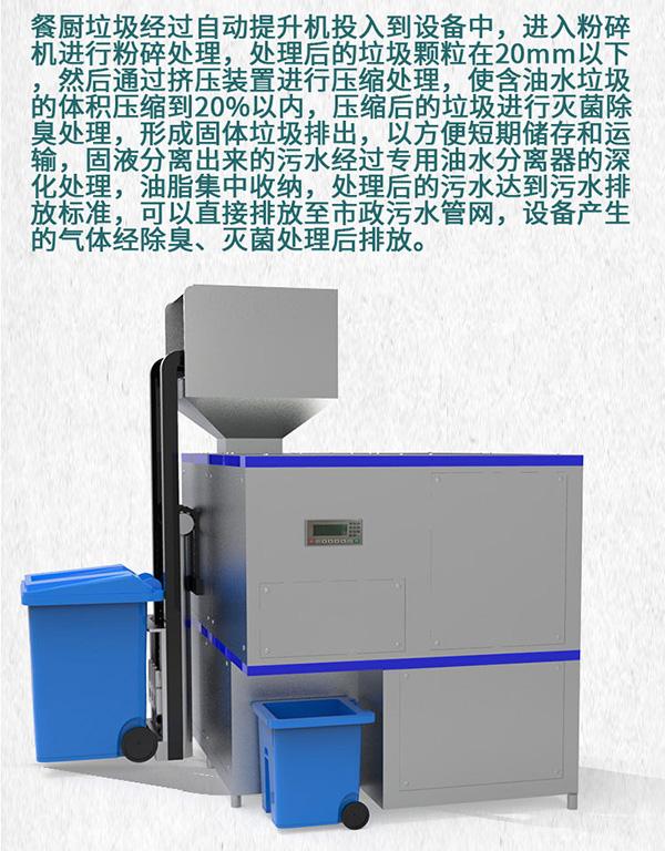 日处理10吨自动化餐饮垃圾处理设备一体机图片