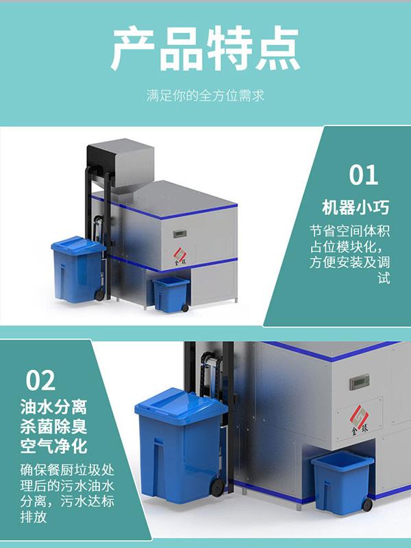 大小型機械式餐廚垃圾減量處理機器處理方案