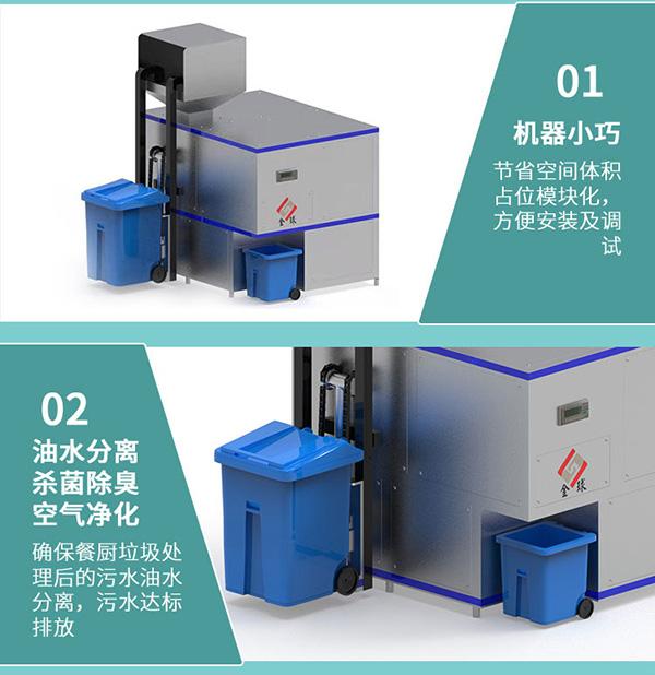 20吨环保餐饮垃圾压缩烘干设备结构设计