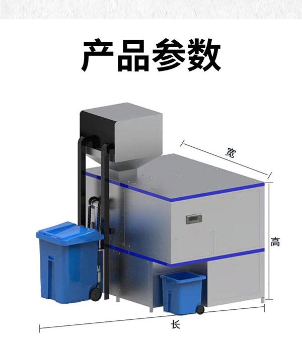 微型自动上料餐饮垃圾减量设备怎么安装